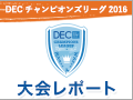 DEC �`�����s�I���Y���[�O�S����� 2016 ���|�[�g
