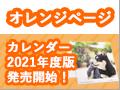 オレンジページ 2021年度版犬カレンダー発売!