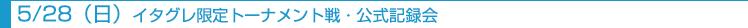 5月28日日曜日イタグレ限定トーナメント戦・公式記録会