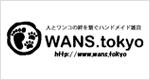 WANS.tokyo