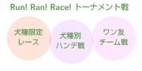Run! Ran! Race! トーナメント戦